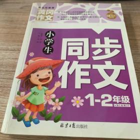 小学生同步作文1-2年级/黄冈作文