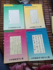 钢笔书法金库《全国钢笔书法大赛一等奖获得者作品》1、2、3、4册全