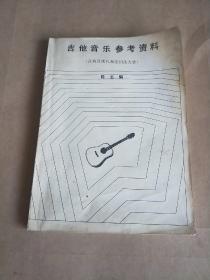 吉他音乐参考资料(古典及现代和弦指法大全)