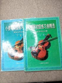 小提琴初级练习曲精选 上下