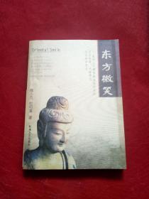 东方微笑:麦积山石窟佛教造像艺
