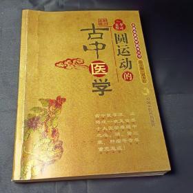 圆运动的古中医学:中医名家绝学真传丛书