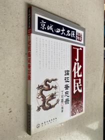 京城四大名医经验传承:丁化民临证备忘录——分为四章。第一、第二章是先生通过临床实践对眼科、妇科常见病、疑难杂症的病因病机的认识。先生从事医疗、教学、科研工作四十余年,从未间断,在继承前辈萧龙友先生的学术思想的基础上,将中医理论,特别是中医眼科、中医妇科理论发挥到更高的水平,并通过长期的临床检验。