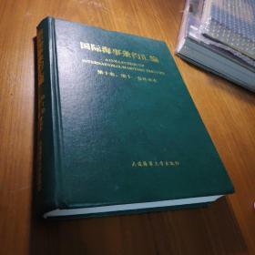 国际海事条约汇编(第10卷·第11卷补充本)(汉英对照)