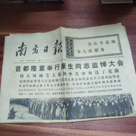 南方日报-第2862号-1975年12月22日-文革报