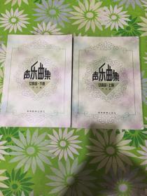 高师音乐系本专科教材:声乐曲集女高音(上下册)附光盘1张