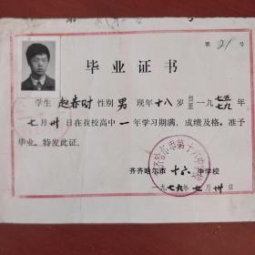 老票证《毕业证》文革后期 齐齐哈尔市第十六中学 1979年 私藏 书品如图