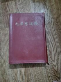 毛泽东选集  (合订一卷本)