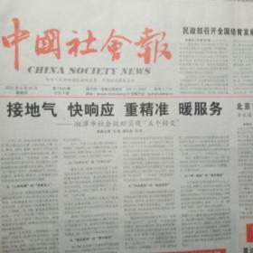 邮局速发中国社会报报纸2021年6月24日