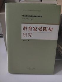 教育家晏阳初研究/中国近现代原创型教育家研究丛书