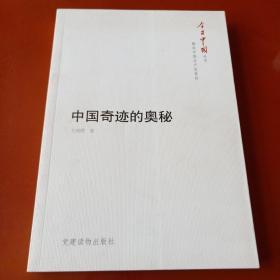 中国奇迹的奥秘