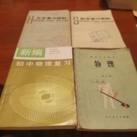 上海市中学课本,