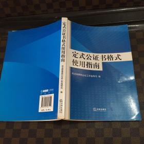定式公证书格式使用指南