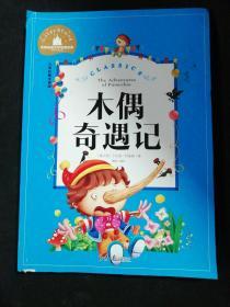 木偶奇遇记 彩图注音版 一二三年级课外阅读书必读世界经典文学少儿名著童话故事书