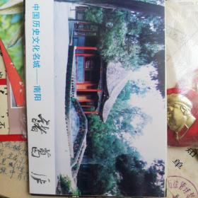 中国历史文化名城南阳诸葛庐明信片(全套10张)