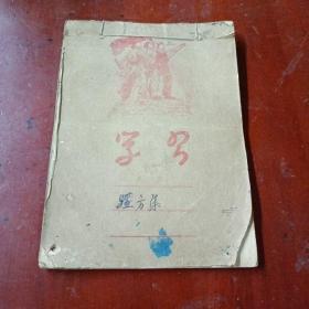中医手抄本:《验方集》共84个方剂
