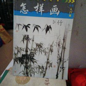 怎样画竹——美术爱好者之友