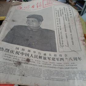 光明日报合订1975年8月