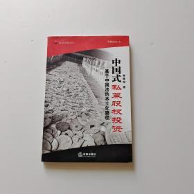 中国式私募股权投资:基于中国法的本土化路径【书边有水印】