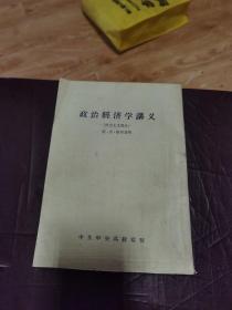政治经济学讲义(社会主义部分)