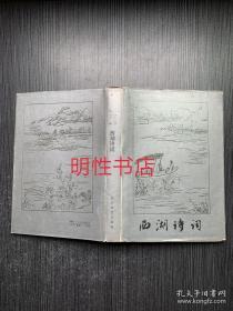 西湖文艺丛书:西湖诗词(精装本)