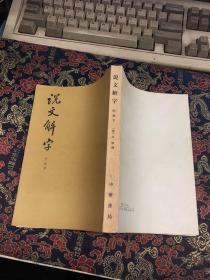 说文解字:中华书局影印   如图