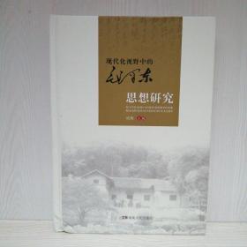 现代化视野中的毛泽东思想研究