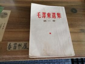 毛泽东选集【第1---4卷  竖排版】