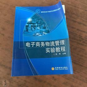 高等学校电子商务专业课程系列教材:电子商务物流管理实验教程