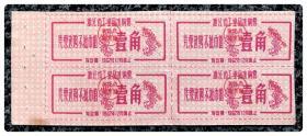 浙江省工业品选购票壹角(有效期1962年12月底止)四连枚1张~a联(横式)