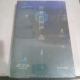 古老的回声:阅读中国古代文学经典