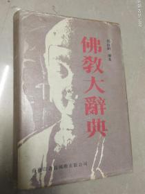 佛教大辞典 商务印书馆