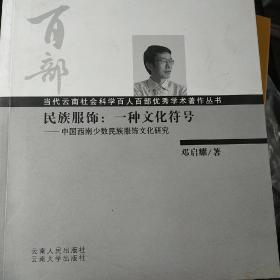 民族服饰 : 一种文化符号 : 中国西南少数民族服饰 文化研究