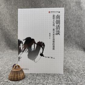 台大出版中心  纪志昌《南朝清谈:论辩文化与三教交涉在南朝的发展》(锁线胶订)