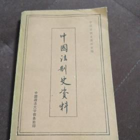 中国法制史资料