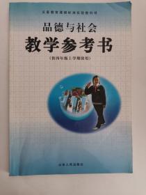 义务教育课程标准实验教科书——品德与社会·教学参考书(供四年级上学期使用)(有光盘)(1版12印)