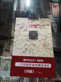 诗藏 藏羚羊丛书.诗歌卷