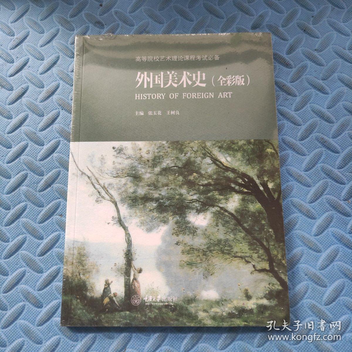 外国美术史(全彩版)