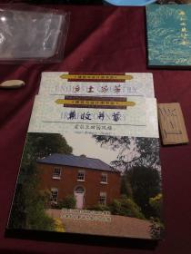 建筑与设计图书馆·兼收并蓄:爱尔兰田园风格(乡土芬芳,英格兰田园风格)