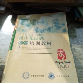 北京奥运会残奥会核生化反恐医学培训教材