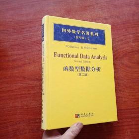 国外数学名著系列(影印版)12 函数型数据分析 (第二版)