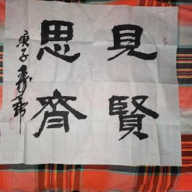 齐寿郎书法(保真)(次卧书柜上2格西)