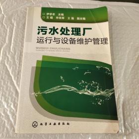 污水处理厂运行与设备维护管理
