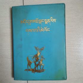 青藏高原药物图鉴(三)(藏文版)〈1976年青海初版〉