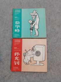 中国跨世纪美术家画集 徐华峰,孙光钊 2本合售(漫画卷)
