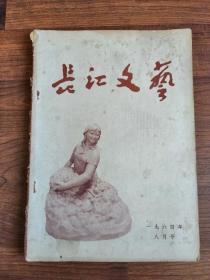 长江文艺 1964年 八月号