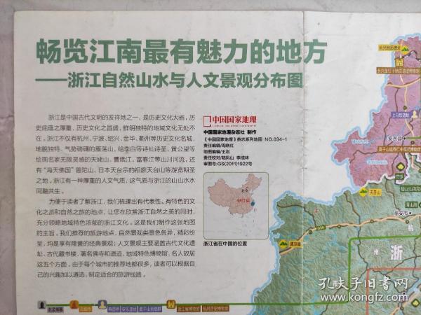 【旧地图】浙江自然山水与人文景观分布图 大4开  2011年中国国家地理版