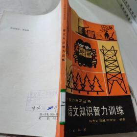 语文知识智力训练