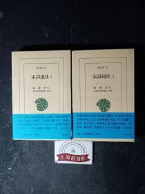 东洋文库:宋诗选注(第2、3卷)    精装,原函,2004年一版一印。