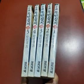 韩国原版朝鲜文 : 목민심서 (1—5册)